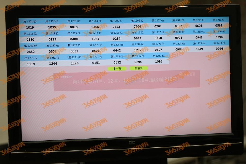 海�h名都10、12、13、16号楼选房顺序摇号
