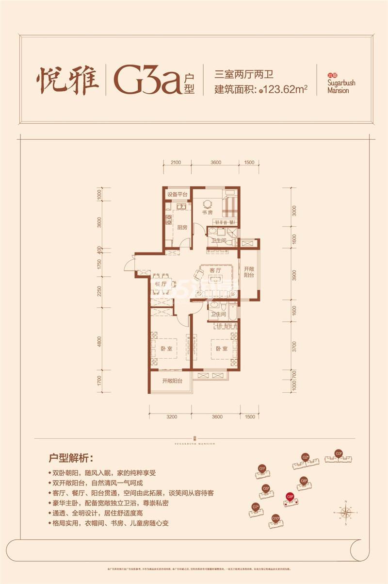 G3a户型三室两厅两卫123.62㎡