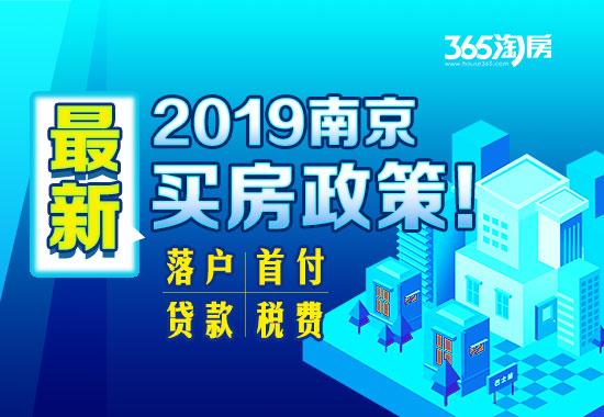 2019南京最新买房政策!落户、首付、贷款、税费全解读