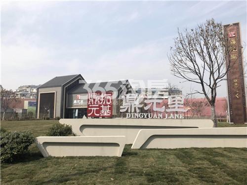 拓基・鼎元里 营销中心 201803