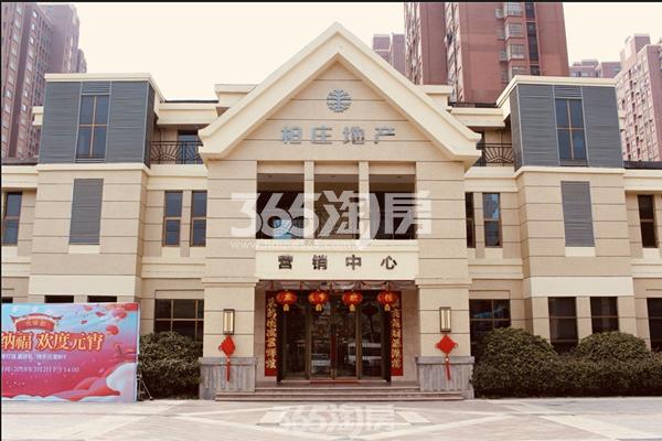 柏庄香府 营销中心 201803