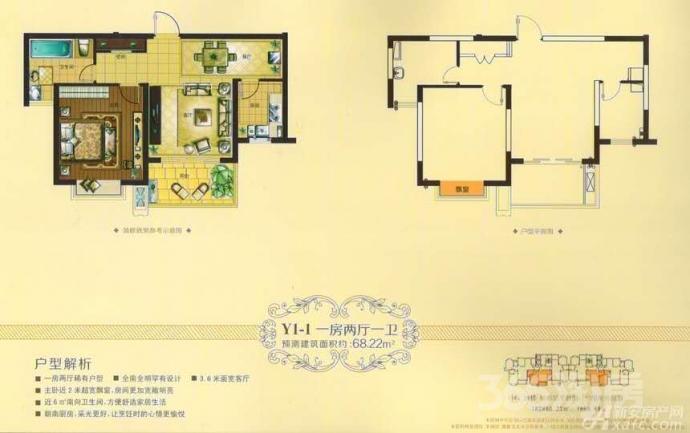 御天下1室2厅1卫68.5平米2012年产权房毛坯