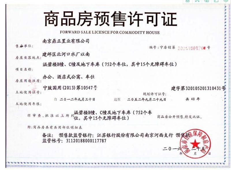 涵碧楼销售证照