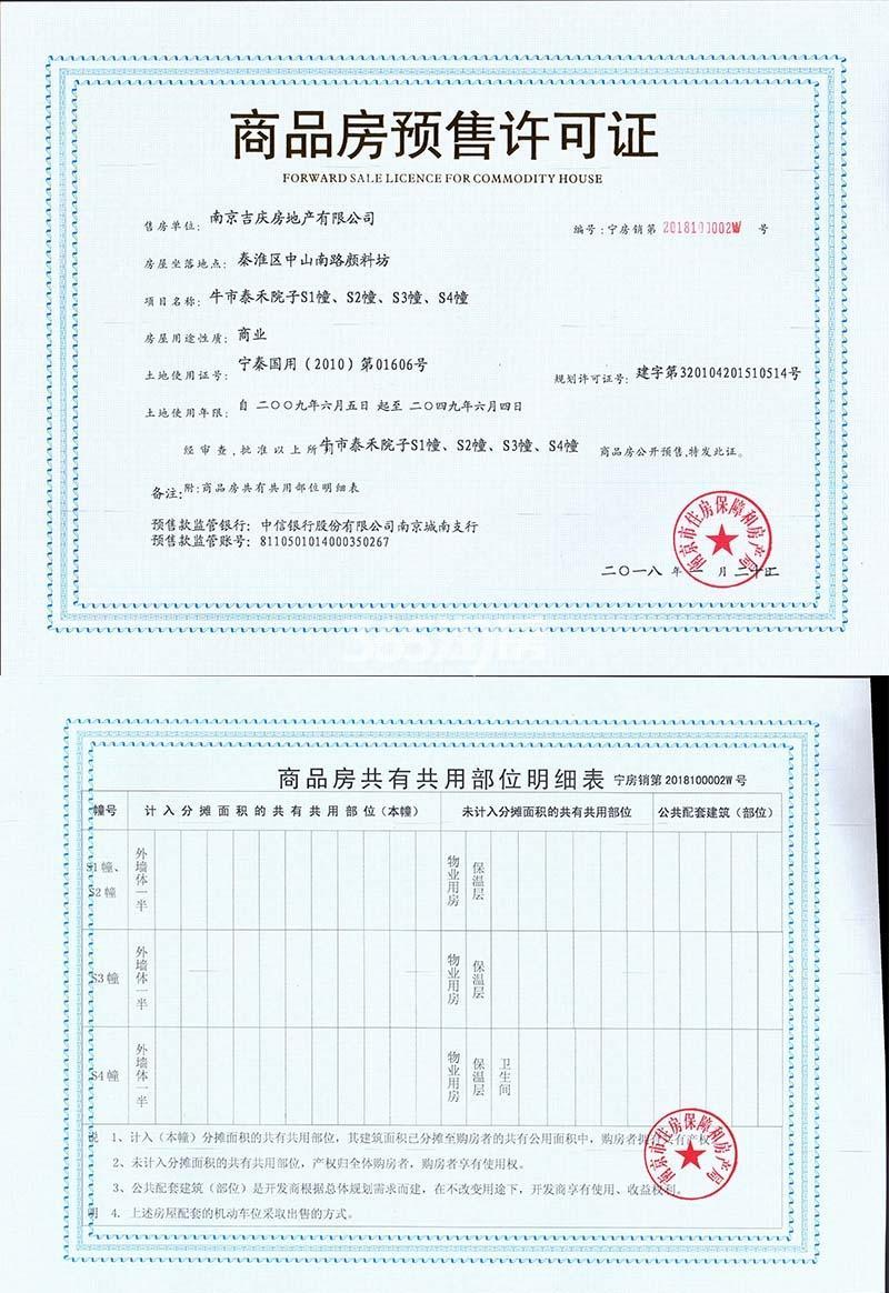 泰禾南京院子销售证照