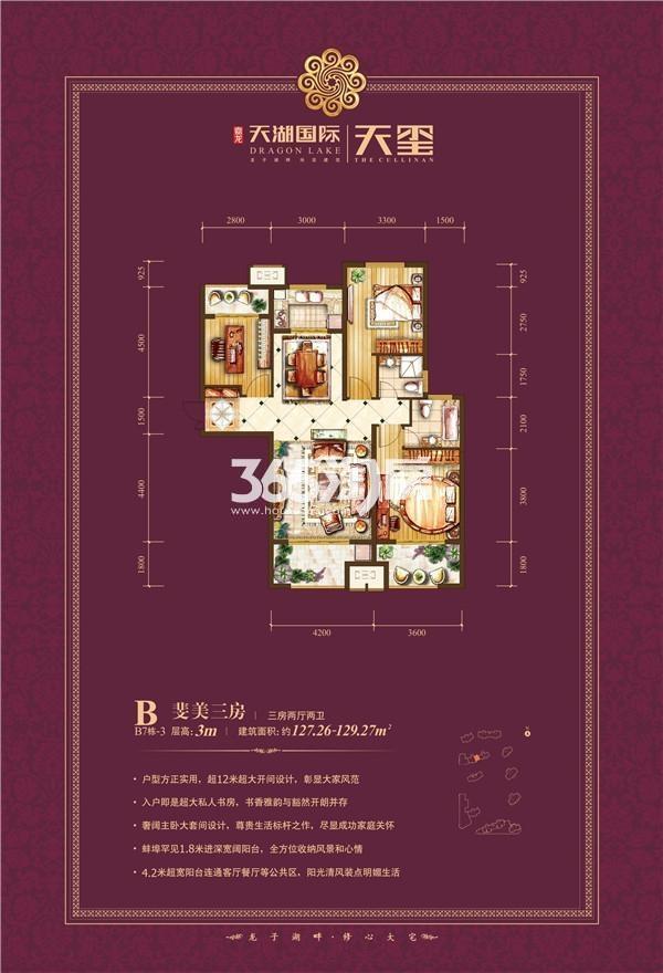 天湖国际户型图B7-3