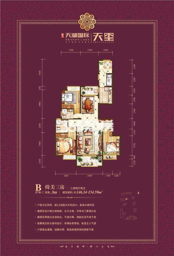 天湖国际户型图B7-2