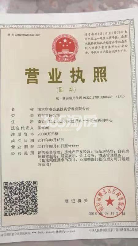 空港新都孔雀城销售证照