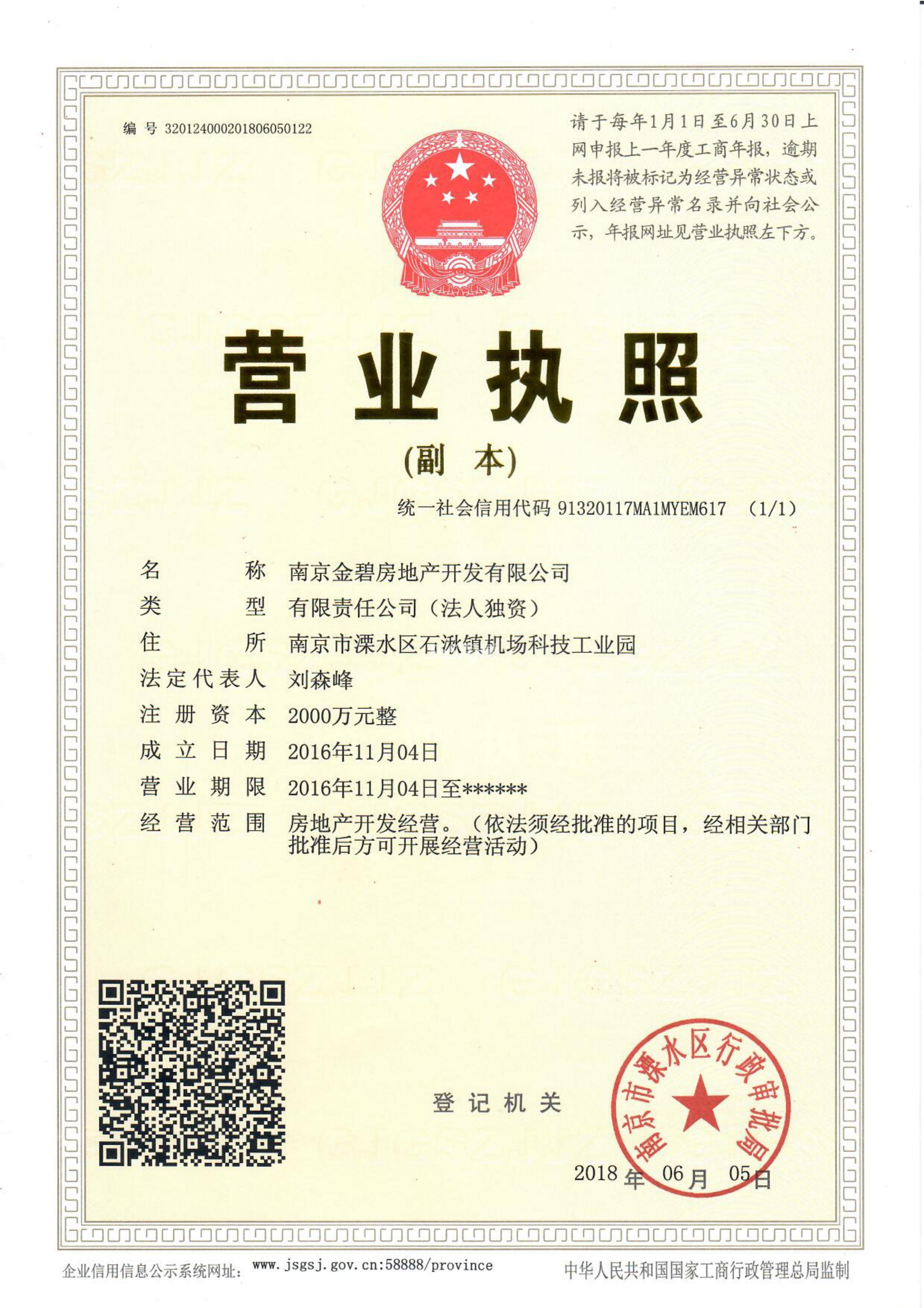 碧桂园S1秦淮世家销售证照