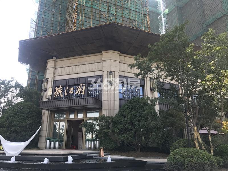 弘阳燕江府售楼处实景图(11.24)