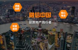 融信中国――品质地产践行者