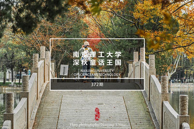 光影石城372:南京理工大学―深秋童话王国