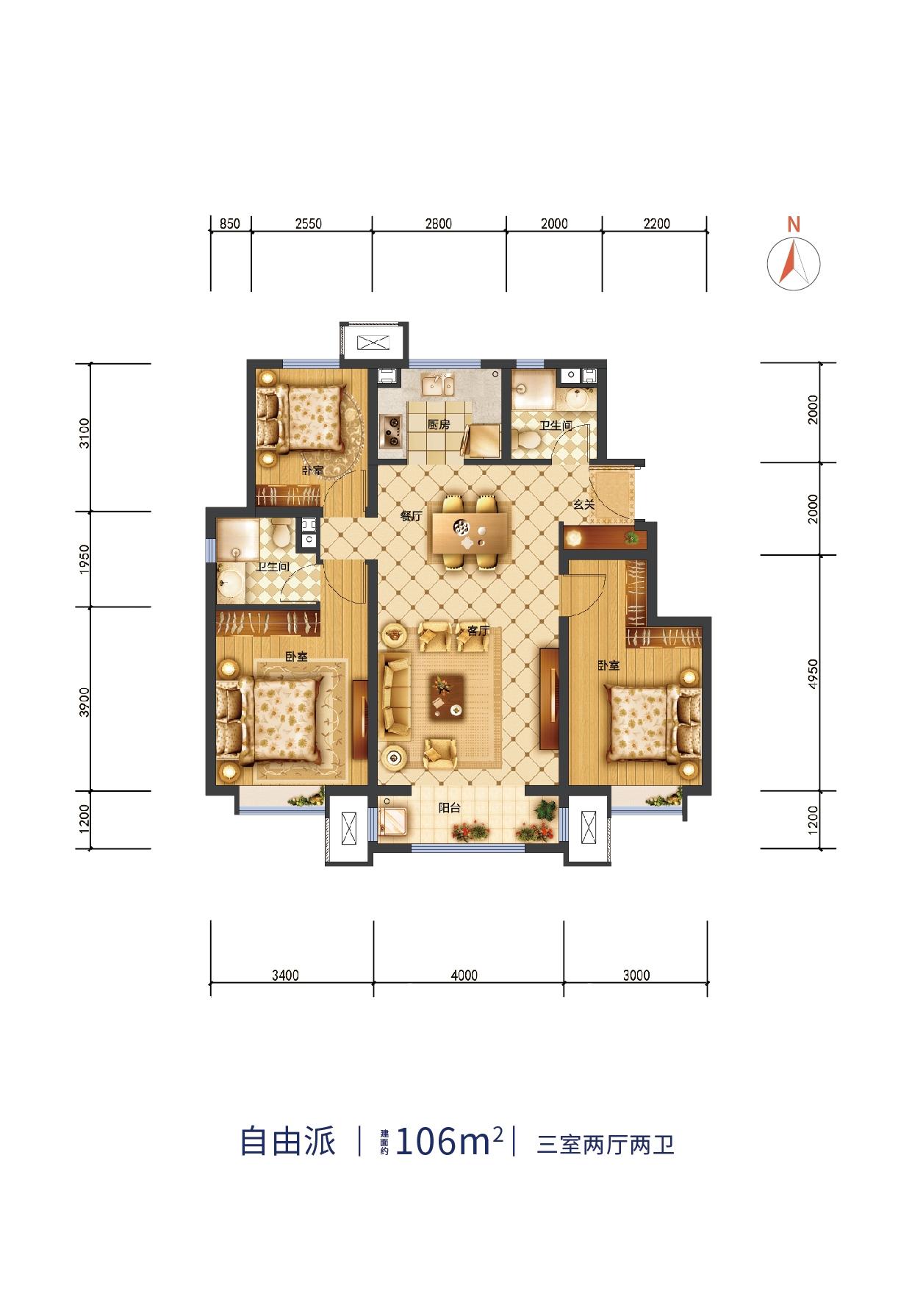 106平米三室两厅两卫