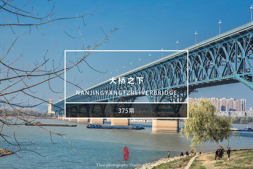 光影石城375:大桥之下