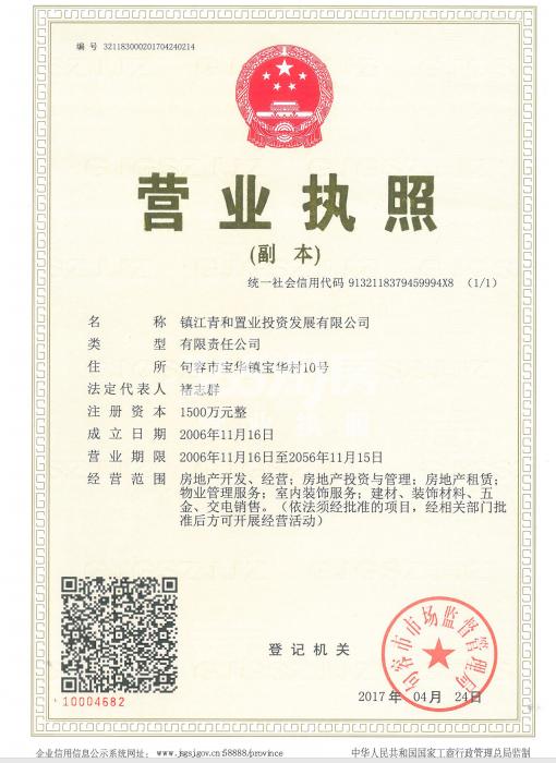 宝华桃李春风销售证照