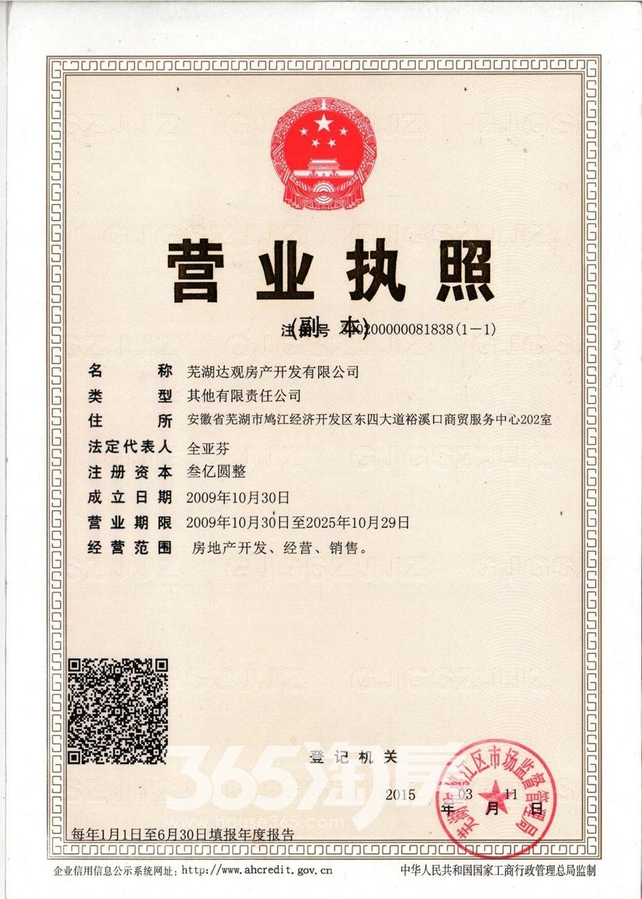 三潭音悦销营业执照