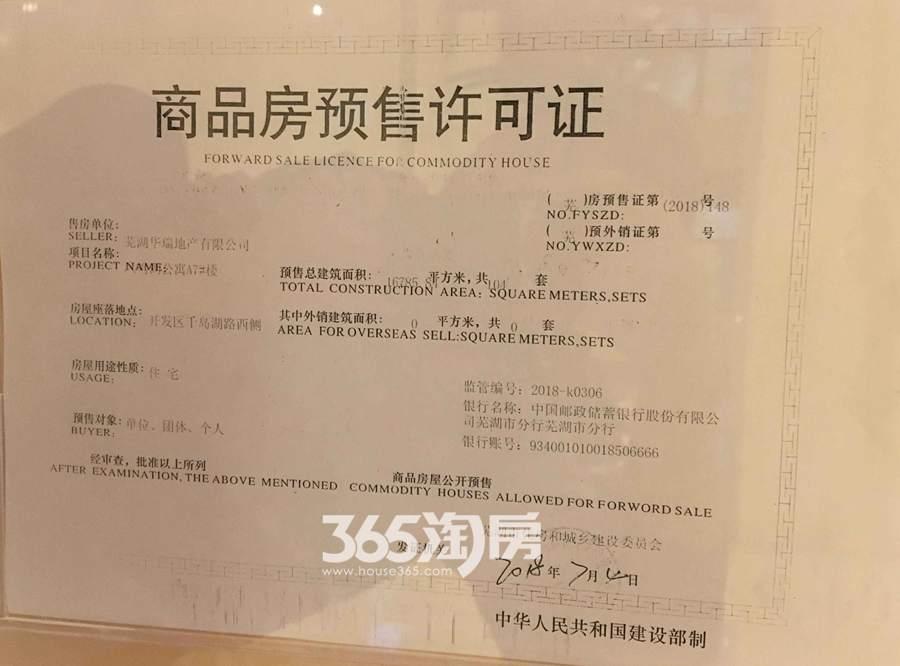 凤鸣湖公寓销售证照
