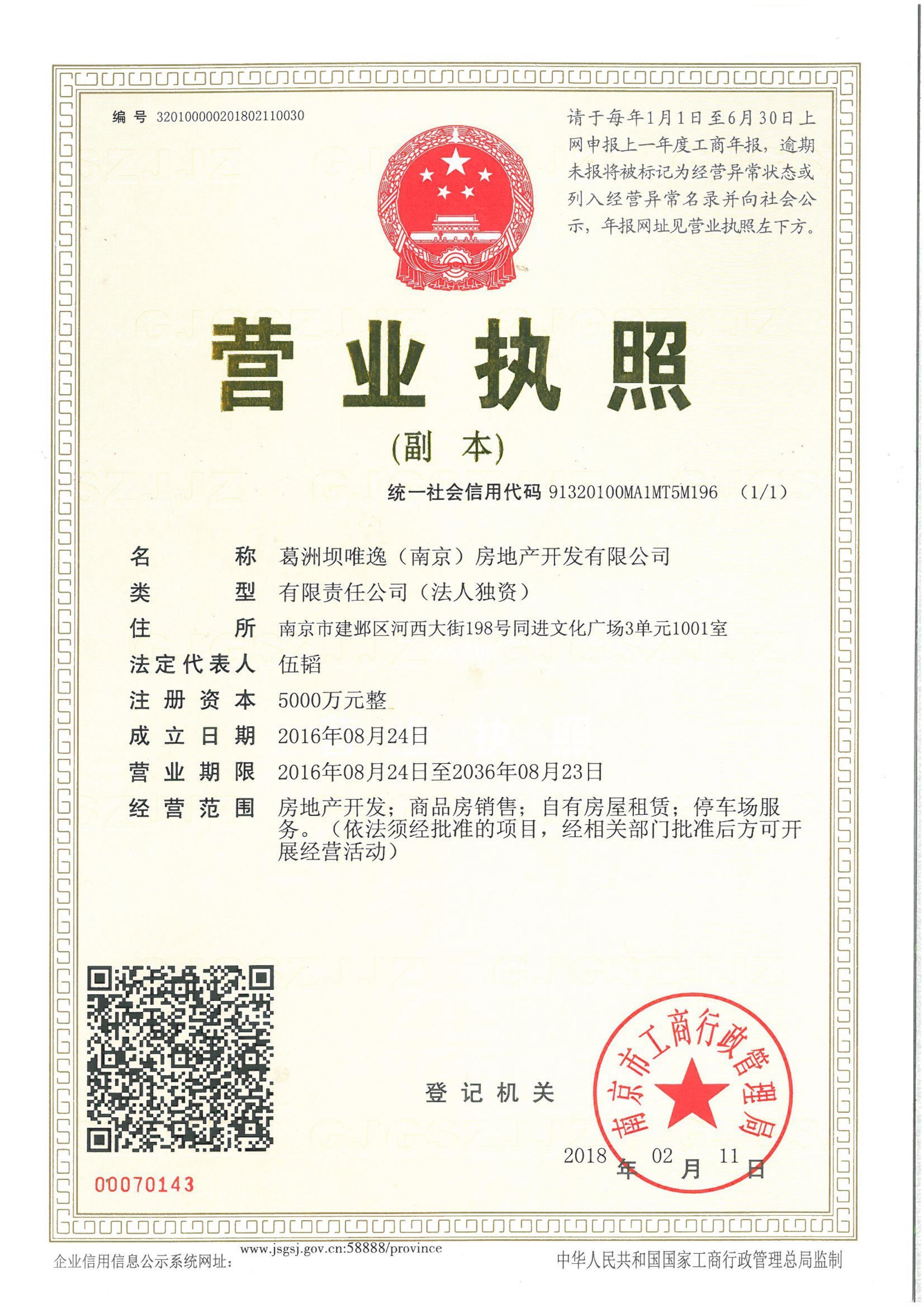 葛洲坝南京中国府销售证照