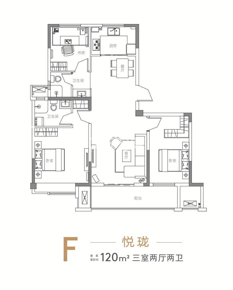 F户型120㎡三室两厅两卫