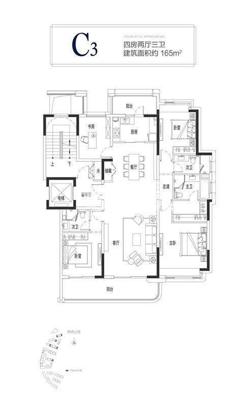 锦绣公馆165㎡4室2厅3卫户型图