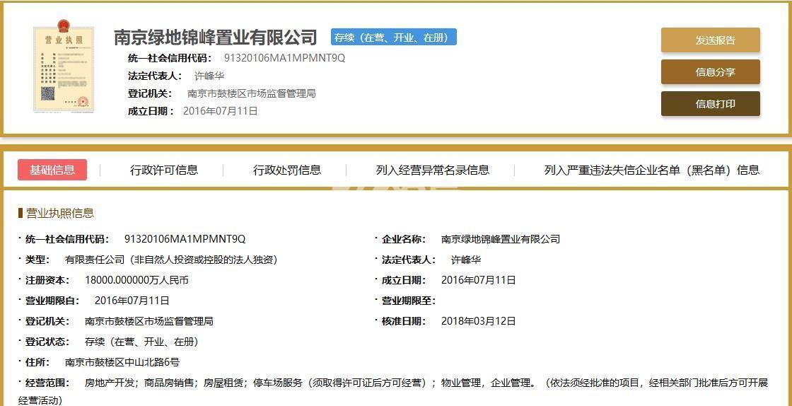 绿地紫金中心·观峰销售证照