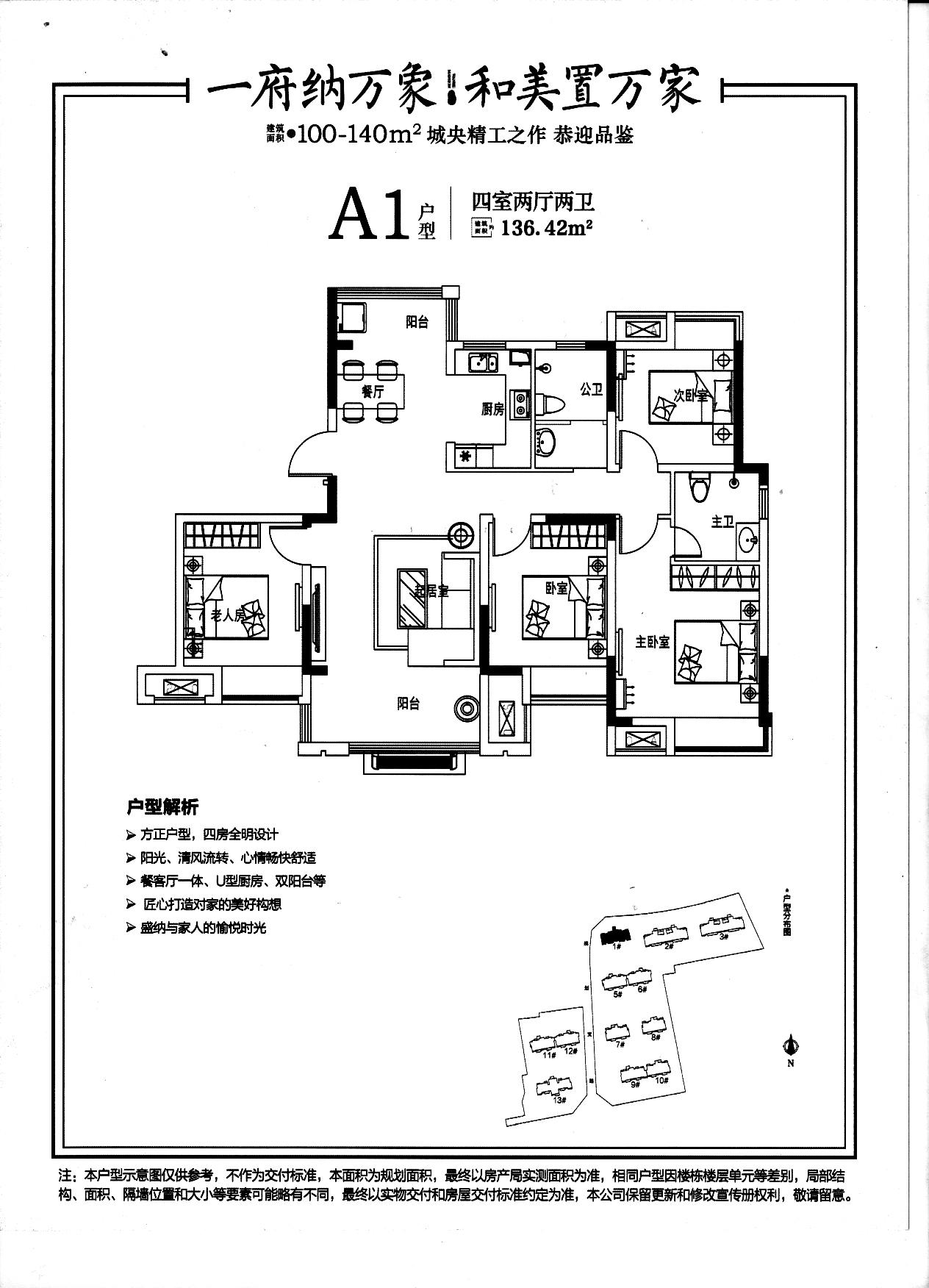 安庆万和府136.42㎡四室两厅两卫A1户型