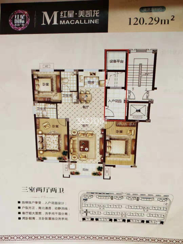 3室2厅2卫 120.29㎡