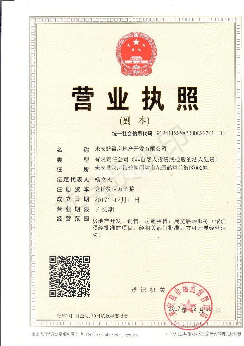 碧桂园十里春风营业执照