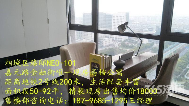 临近地铁站豪装现房易出租臻邸101一手现房95万起售
