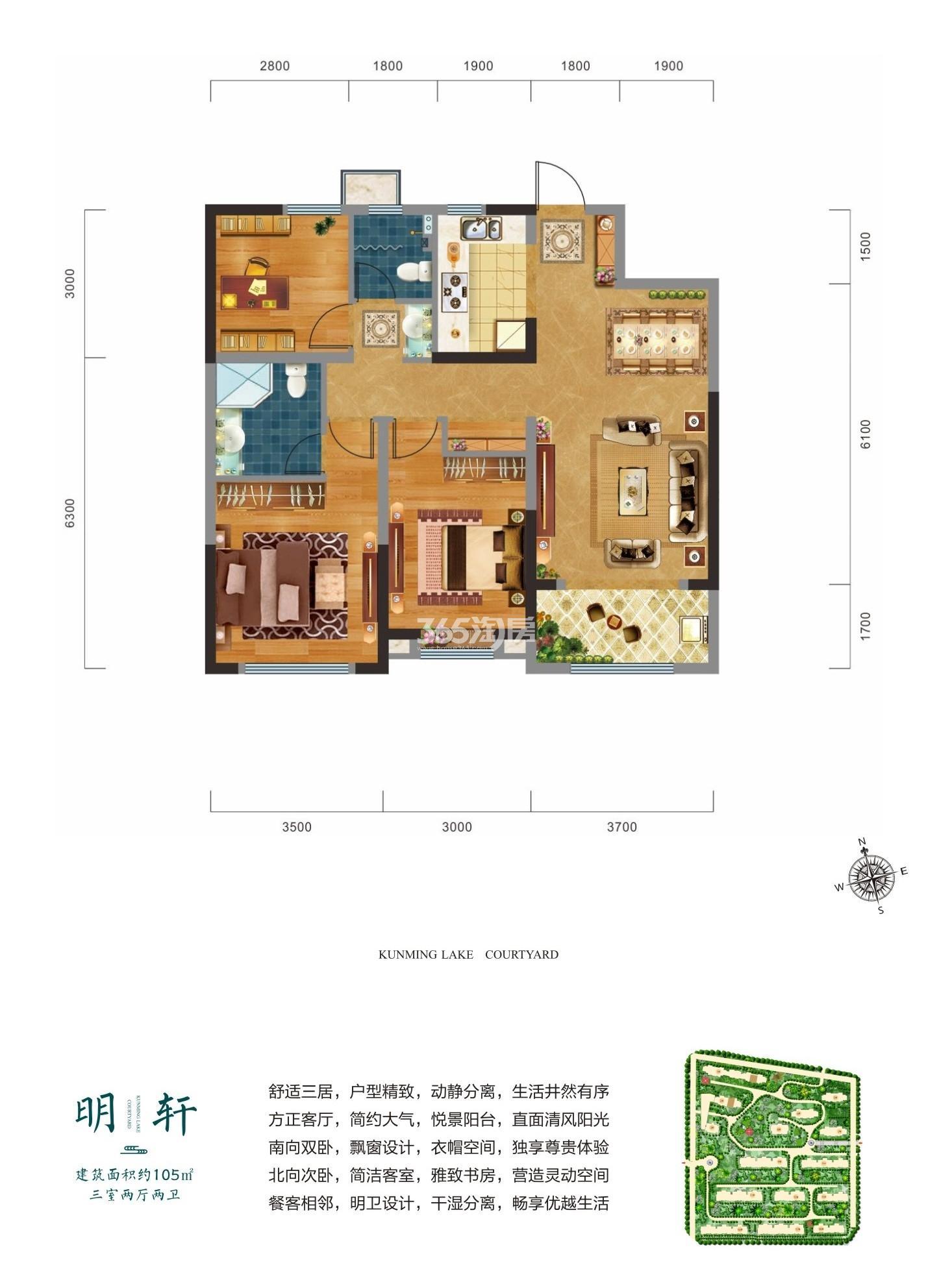 中建昆明澜庭三室两厅105㎡户型图