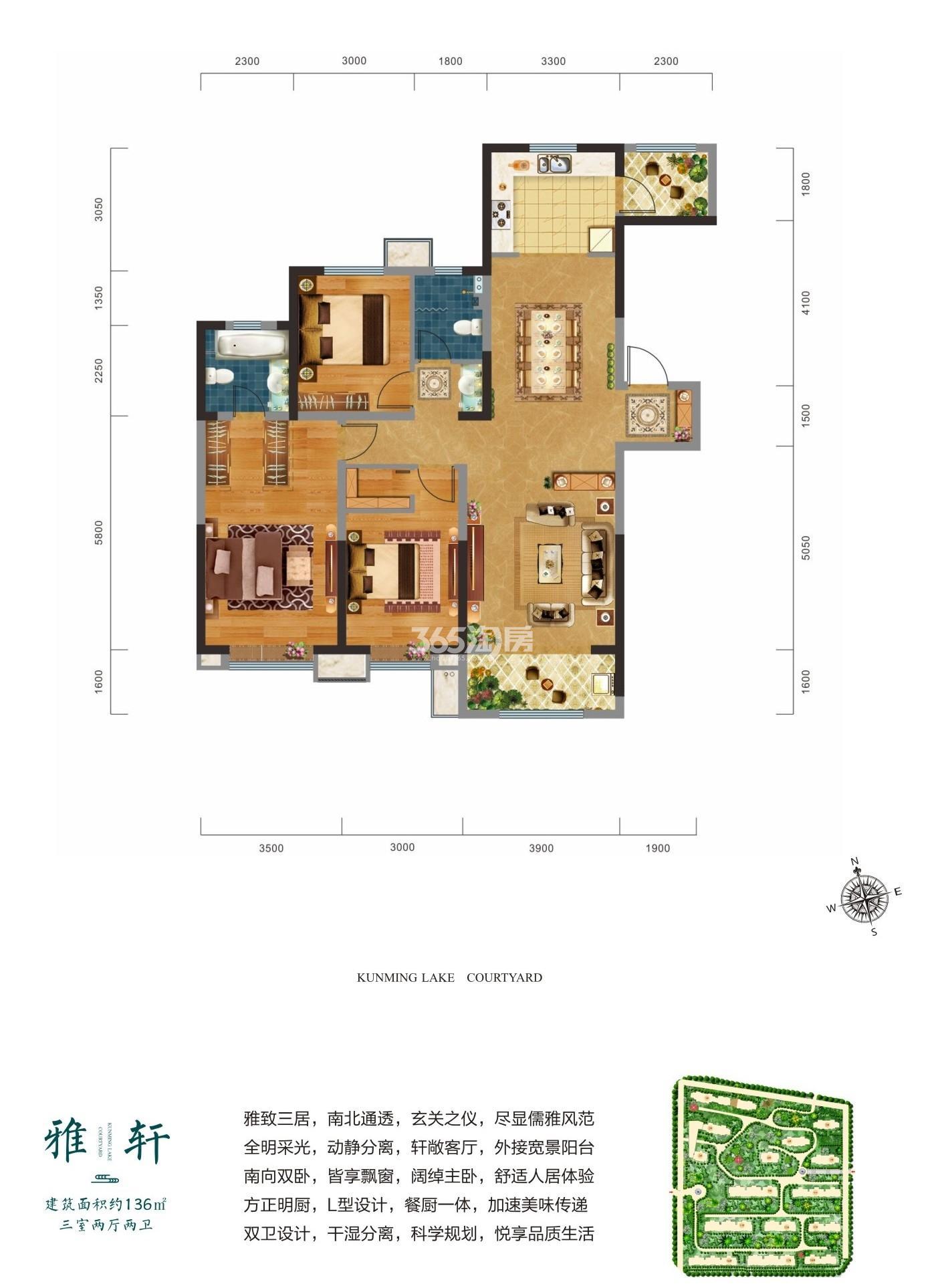 中建昆明澜庭三室两厅136㎡户型图