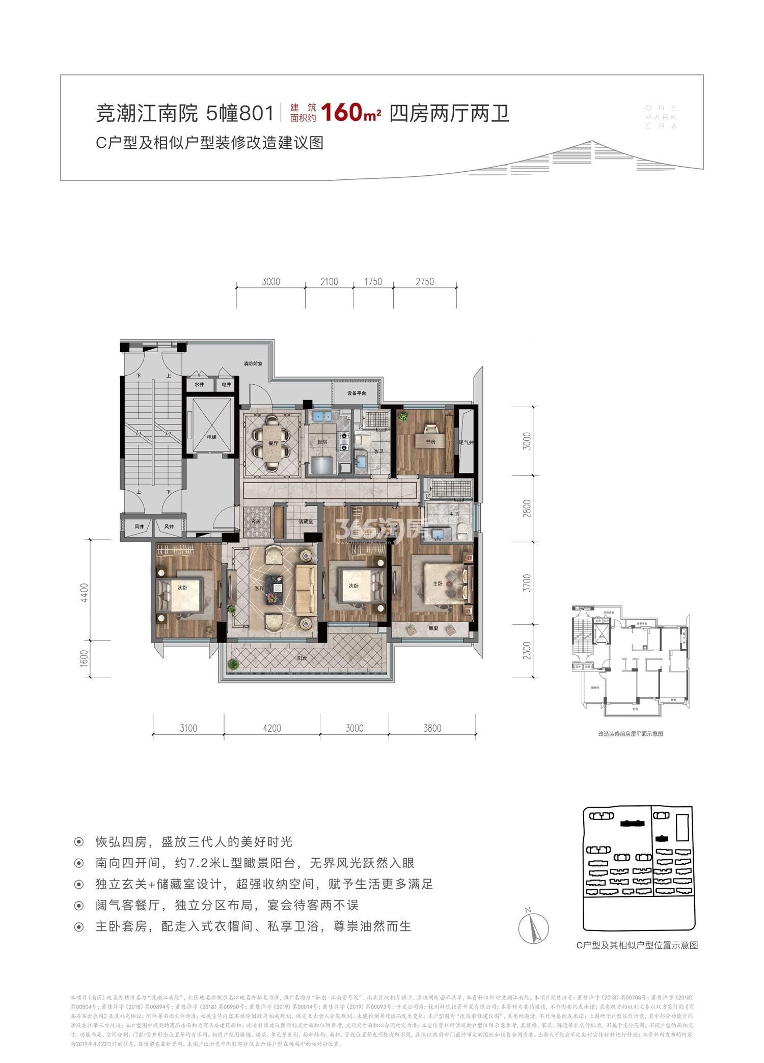 融创江南壹号院C户型160方(高层2、5#)