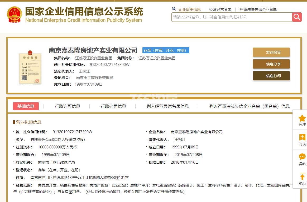 万江共和新城销售证照