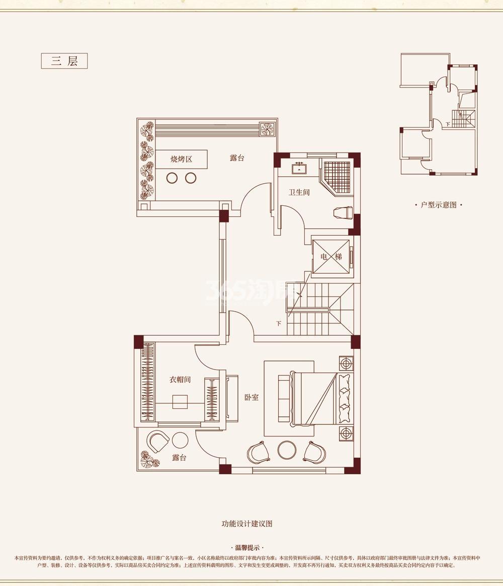 美好紫蓬山壹号A户型189㎡三层户型图