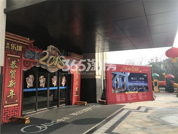 美的乐城售楼处大门实景图(3.7)