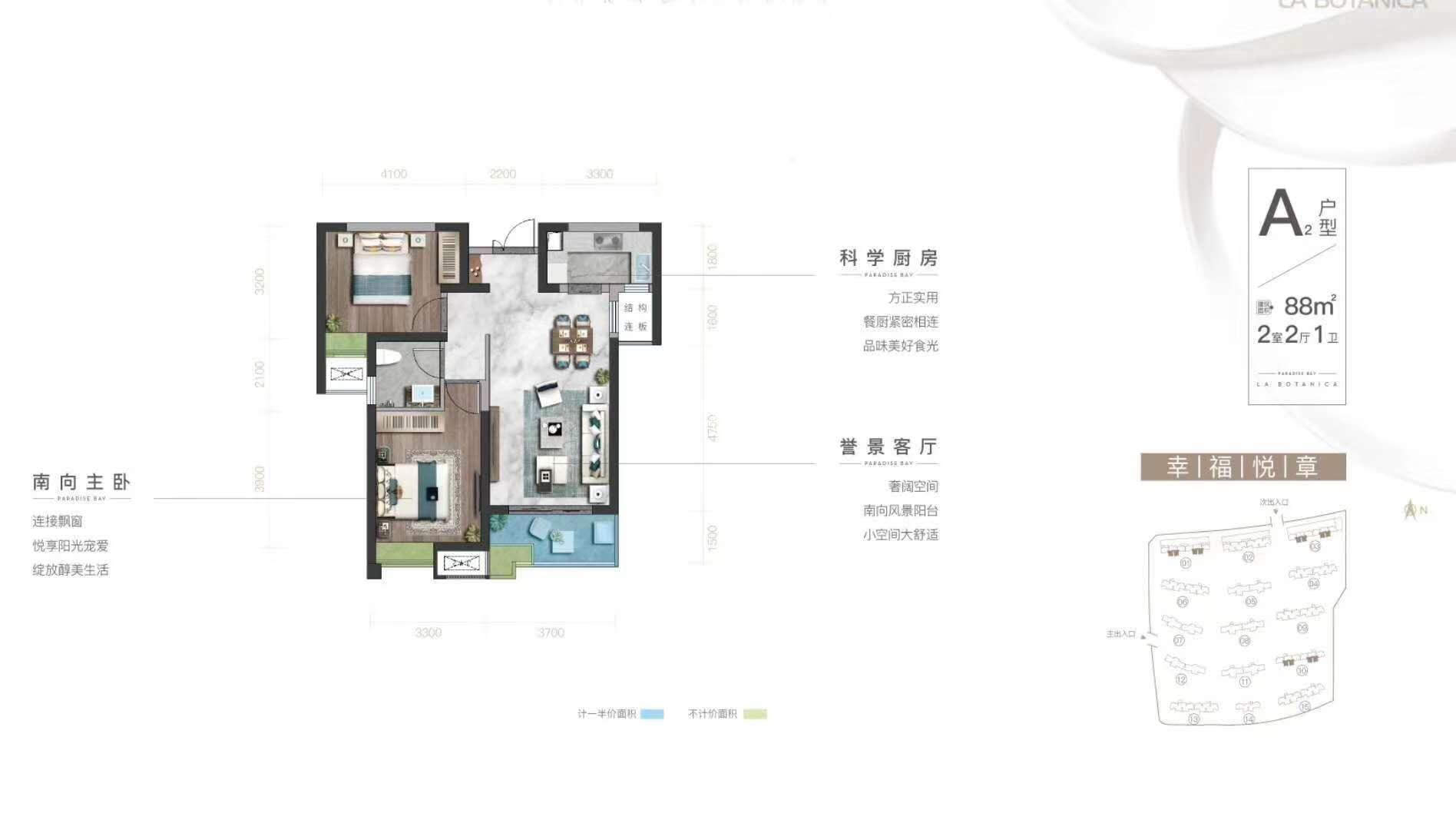 御锦城88㎡两室两厅一卫