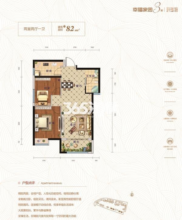 玥珑城两室两厅一厨一卫 建筑面积约82㎡