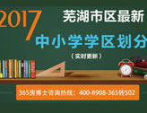 2017芜湖中小学学区划分出