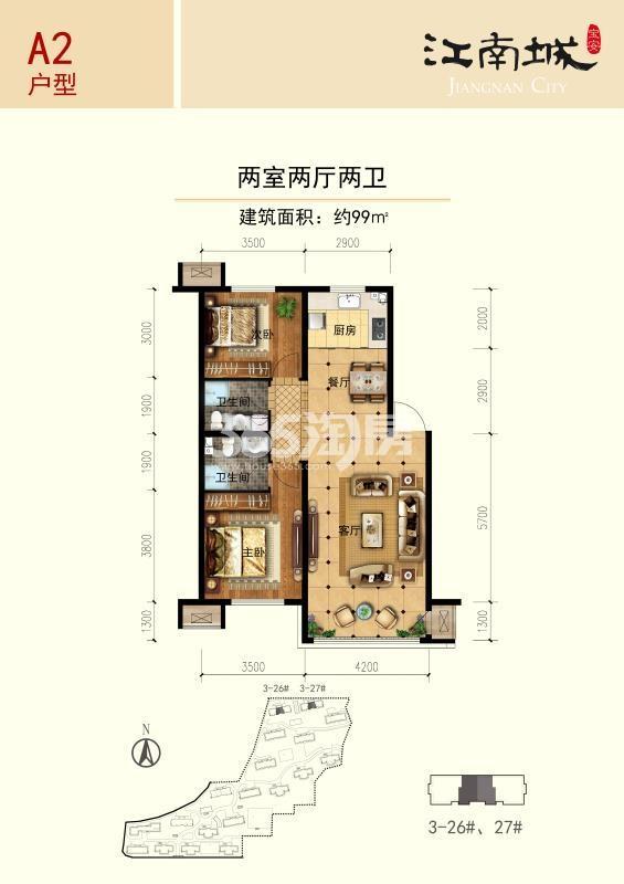 户型图 99㎡ 两室