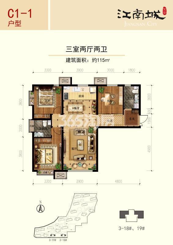 户型图 115㎡ 三室