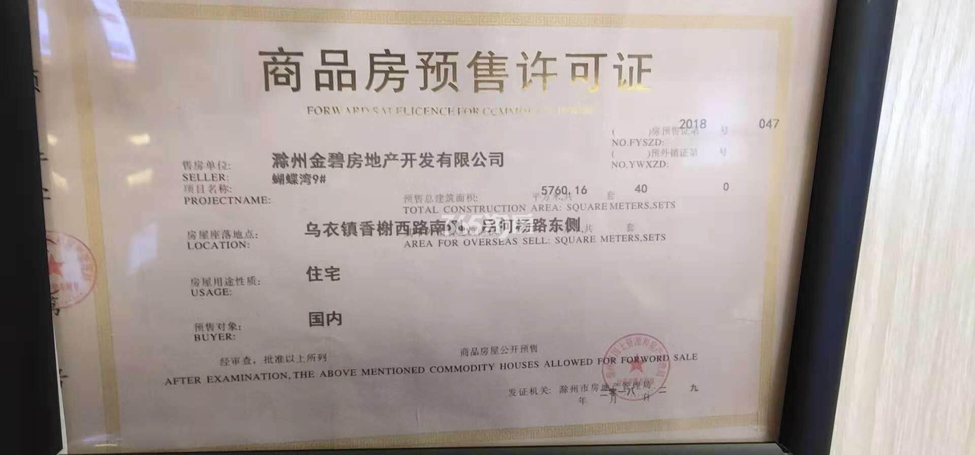 碧桂园欧洲城销售证照
