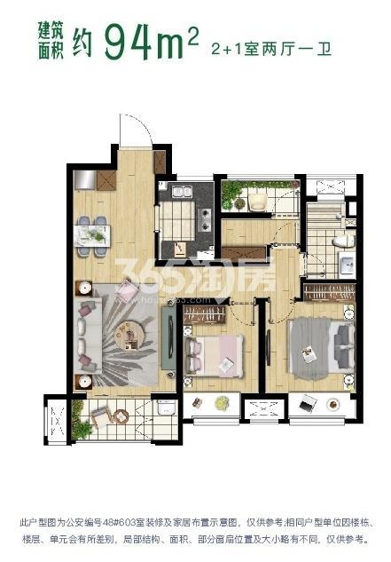 【七期】2+1室两厅一卫94㎡