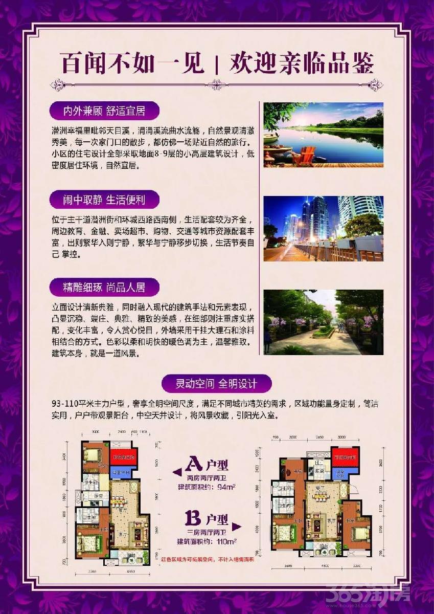 杭州第十区临安潜洲幸福里无需社保零首付买住宅