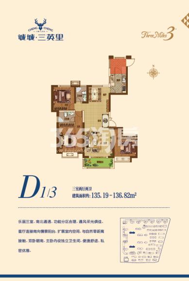 诚城三英里三室两厅两卫135.19——136.82㎡
