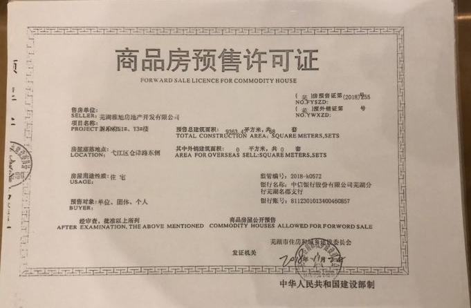 雅旭新乐府销售证照