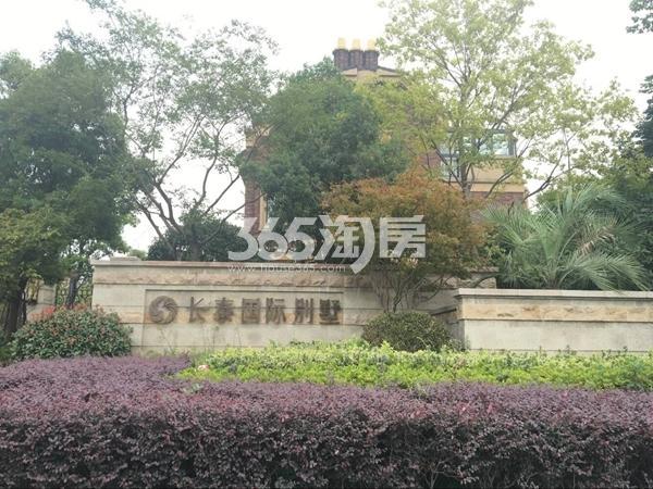 长泰国际社区别墅区大门实景图(2017.10 摄)