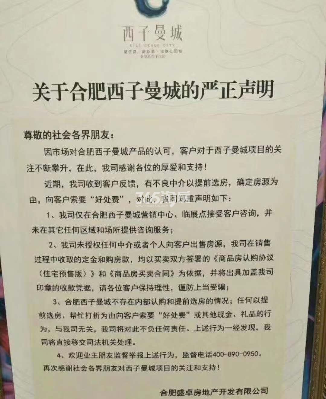 西子曼城购房申明(2017.11.30)