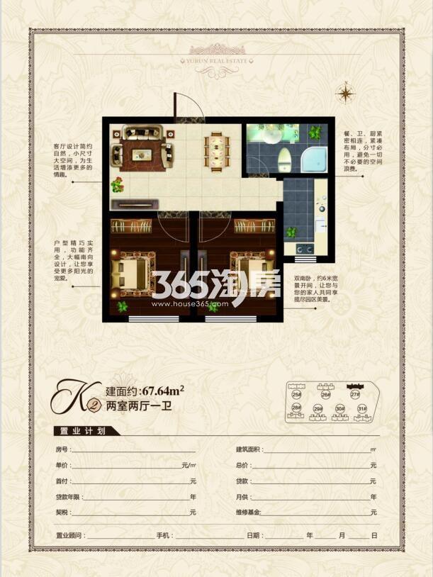雨润中央宫园67.64平户型图