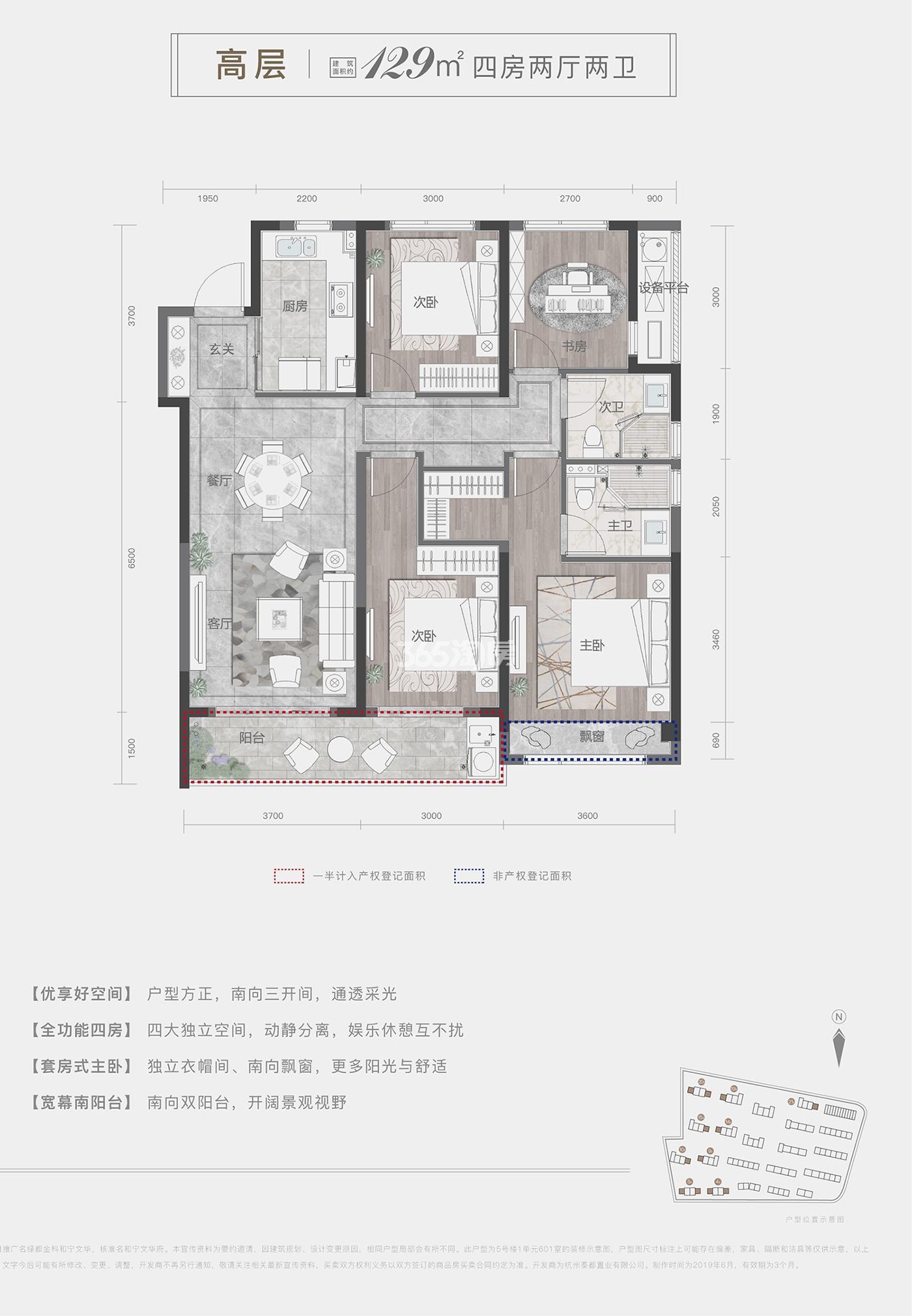 绿都金科和宁文华高层4、5、9、10、14、15、19-21号楼边套户型 约129㎡
