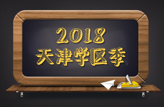 """心血之作!天津2018学区季:重点""""铁片""""学区房置业攻略"""
