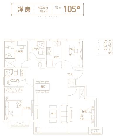 文德凯旋门105㎡洋房四室两厅